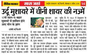 2015_04_06_dainik_bhaskar_new_delhi