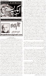 2015_04_13_daily_express_lahore