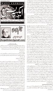 2015_04_16_daily_express_lahore